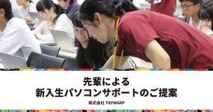 先輩による新入生パソコンサポートのご提案|株式会社TRYWARP